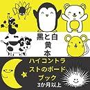 黒と白 黄 本, ハイコントラストのボードブック,3か月以上: 白、黒、黄色の面白い動物 生まれたばかりの赤ちゃんへの便利でクールなギフト 子供の目の本 新生児や乳幼児に最適 対照的な児童書 強力な視覚刺激