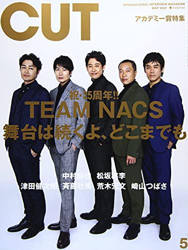 Cut 2021年 05 月号 [雑誌]