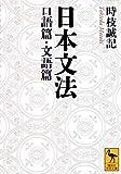 日本文法 口語篇 文語篇 (講談社学術文庫)