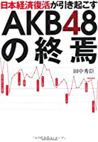 日本経済復活が引き起こすAKB48の終焉