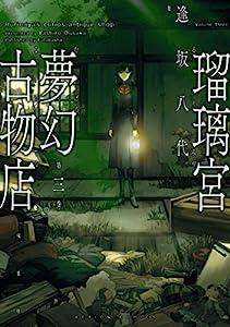 瑠璃宮夢幻古物店 3巻 表紙画像