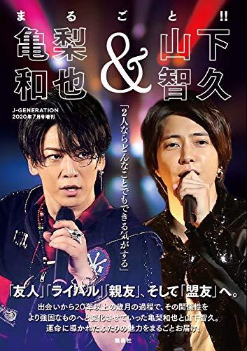 まるごと!!亀梨和也&山下智久 (J-GENERATION2020年7月号増刊)