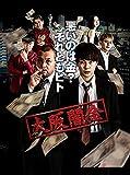 大阪闇金[DVD]