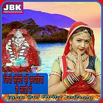 Jiyo Someri Ma Sarptiya Ri Nagari Me