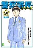 警察署長シリーズ 完全版 20 (文春デジタル漫画館)