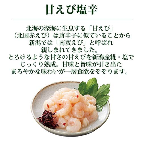 新潟三幸高級珍味甘えび塩辛200gM-11