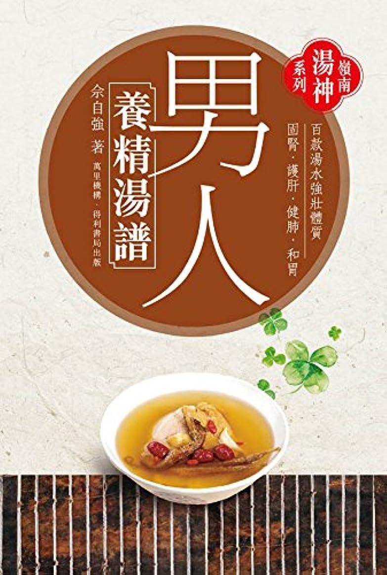 男人養精湯譜 (English Edition)