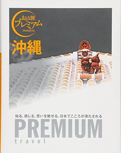 おとな旅プレミアム 沖縄 (おとな旅PREMIUM)