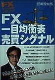 FXチャート分析 マスターブック FX 一目均衡表売買シグナル (FXチャート分析マスターブック)