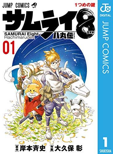 サムライ8 八丸伝 1 (ジャンプコミックスDIGITAL)