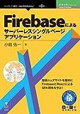 Firebaseによるサーバーレスシングルページアプリケーション (技術の泉シリーズ(NextPublishing))