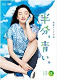 連続テレビ小説 半分、青い。 完全版 DVD BOX3[DVD]