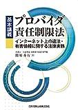 基本講義 プロバイダ責任制限法 インターネット上の違法・有害情報に関する法律実務