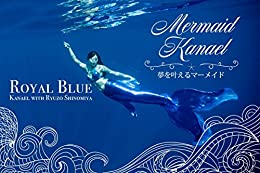 [マーメイドカナエル, 篠宮 龍三]のROYAL BLUE: 日本初の人魚姫 マーメイドカナエル1st写真集 (connection forward)