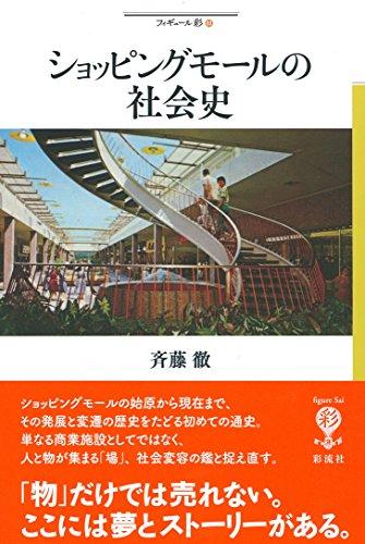ショッピングモールの社会史 (フィギュール彩)の詳細を見る