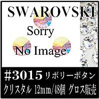 〈UVクラフトレジン〉 SWAROVSKI #3015 リボリーボタン クリスタル12mm/48個 Buttona グロス