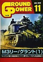 グランドパワー 2020年 11 月号 [雑誌]