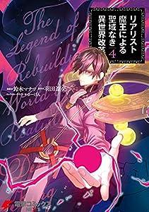 リアリスト魔王による聖域なき異世界改革 4 (電撃コミックスNEXT)