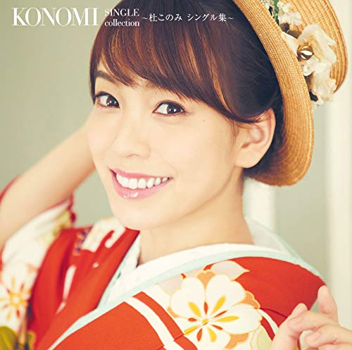 KONOMI SINGLE collection~杜このみ シングル集~