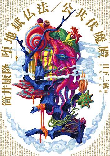 堕地獄仏法/公共伏魔殿 (竹書房文庫 つ 3-1)