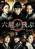 六龍が飛ぶ<ノーカット版>DVD-BOX 第四章[DVD]