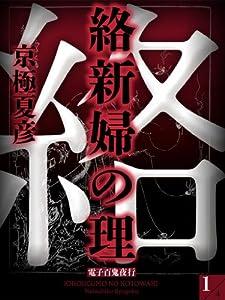 「百鬼夜行 - 京極堂」シリーズ 13巻 表紙画像