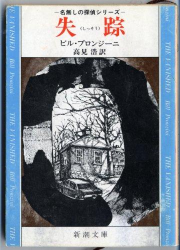 失踪 (新潮文庫 フ 12-2 名無しの探偵シリーズ)の詳細を見る