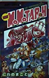 The Momotaroh 第5巻 よみがえったモモ・マスク!の巻 (ジャンプコミックス)