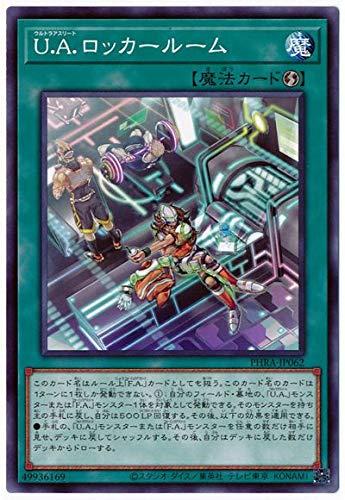 遊戯王 第11期 02弾 PHRA-JP062 U.A.ロッカールーム