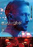 オンリー・ゴッド スペシャル・エディション[DVD]
