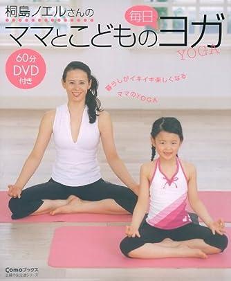 桐島ノエルさんのママとこどもの毎日ヨガ (主婦の友生活シリーズ Como Books)