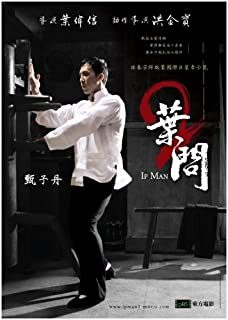 Ip Man 2 POSTER Movie (11 x 17 Inches - 28cm x 44cm) (2010) (Chinese Style A)