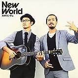 New World 歌詞