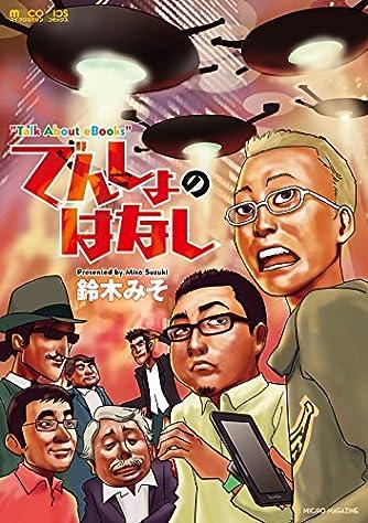 でんしょのはなし (マイクロマガジン☆コミックス)