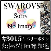〈UVクラフトレジン〉 SWAROVSKI #3015 リボリーボタン ジェットヘマタイト12mm/48個 Buttona グロス