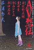 AV烈伝(5) (ビッグコミックス)