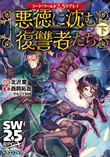 ソード・ワールド2.5リプレイ 悪徳に沈む復讐者たち 下 (富士見ドラゴンブック)