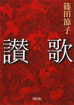 讃歌 (朝日文庫)