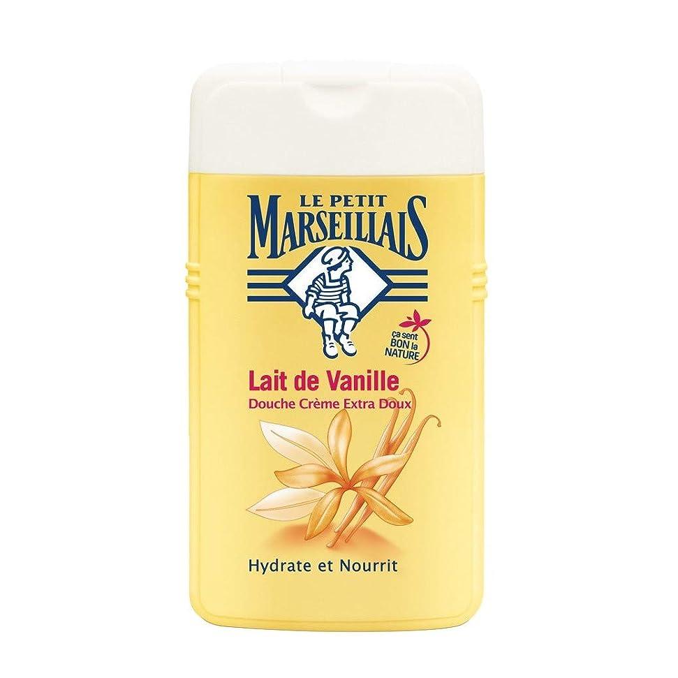 橋脚健康逸脱「バニラミルク」 シャワークリーム フランスの「ル?プティ?マルセイユ (Le Petit Marseillais)」 250ml ボディウォッシュ