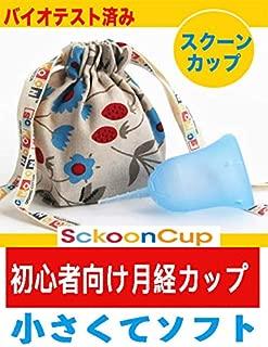 【初心者向け月経カップ】 初めてでも使いやすい生理カップ スクーンカップ オーガニックコットンポーチつき Balance (水色) サイズ2 経産婦用