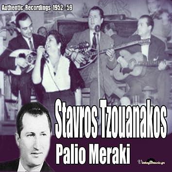Palio Meraki (Authentic Recordings 1952-1959)