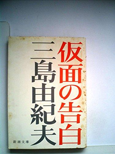 仮面の告白 (1950年) (新潮文庫)の詳細を見る