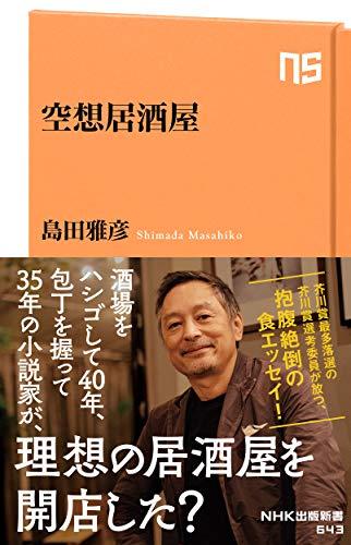 空想居酒屋 (NHK出版新書 643)