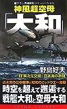 神風超空母「大和」〈1〉異次元交錯!日本海の激闘 (コスモノベルス)