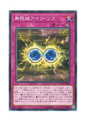 YU-GI-OH! Japanese Version CP18-JP028 Infinite Machine Ain Soft (Normal)
