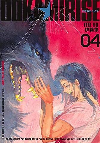 オオカミライズ 4 (ヤングジャンプコミックス)