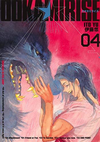 オオカミライズ 4 _0