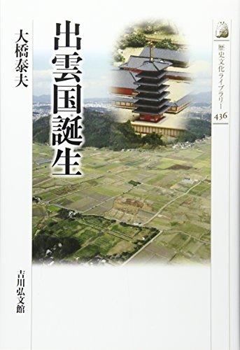 出雲国誕生 (歴史文化ライブラリー)