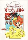 ハニー・ハニーのすてきな冒険 (もん・りいぶる (MLC002))