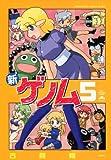 新ゲノム(5) (メガストアコミックス)